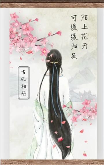 唯美清新古风/中国风相册