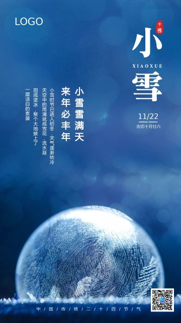 小雪扁平简约蓝色文化宣传海报