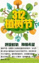 绿色清新植树节活动宣传推广公益活动宣传H5