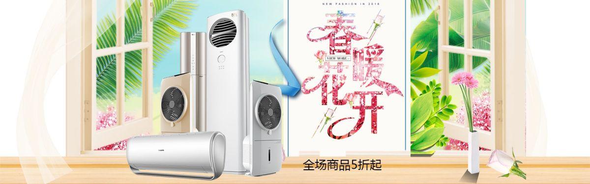 自然清新电器双十二电商banner