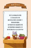 温馨暖人的教师节祝福模板