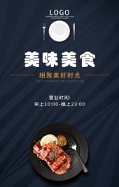 美味餐厅推广、促销通用
