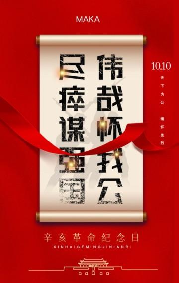 辛亥革命纪念日宣传党建宣传H5
