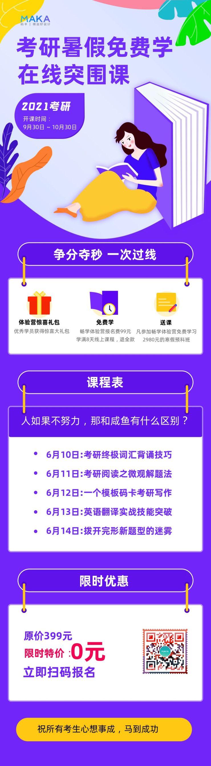 紫色时尚简约风教育行业考研培训班暑期招生宣传推广长图模板
