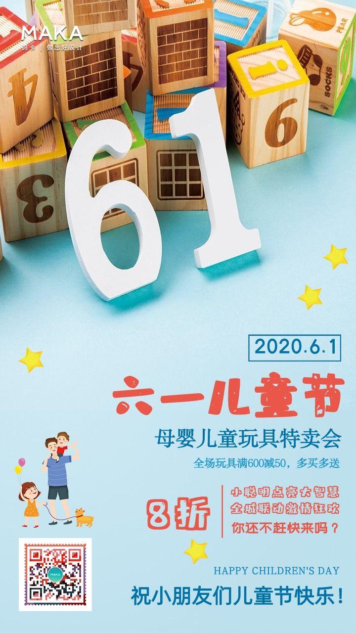 蓝色简约六一儿童节促销活动手机海报