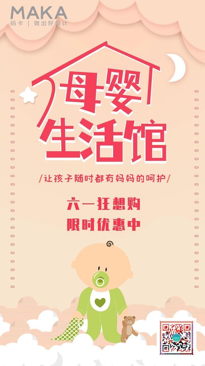 六一节母婴类产品节日促销手机海报