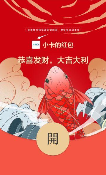 红色喜庆国潮锦鲤春节新年祝福微信红包封面