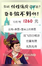 红色创意旅游景区推广宣传H5
