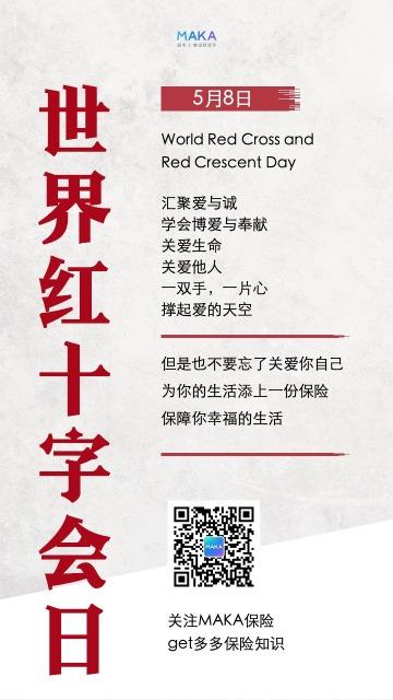 世界红十字会金融保险类海报设计