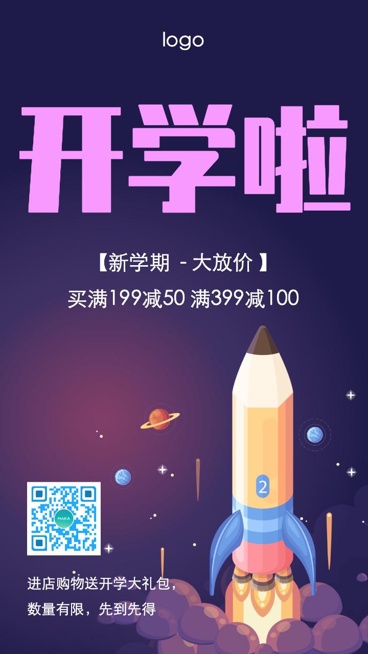 紫色清新简约卡通大气开学季迎新季卡通风手机海报模板