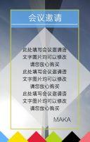 高端商务会议企业年会峰会论坛通用邀请函