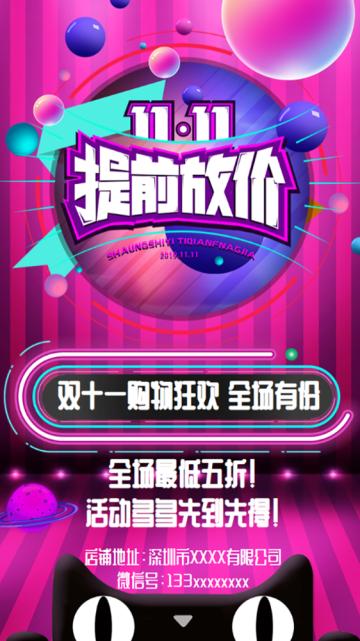 双十一炫酷霓虹风格店铺促销宣传海报