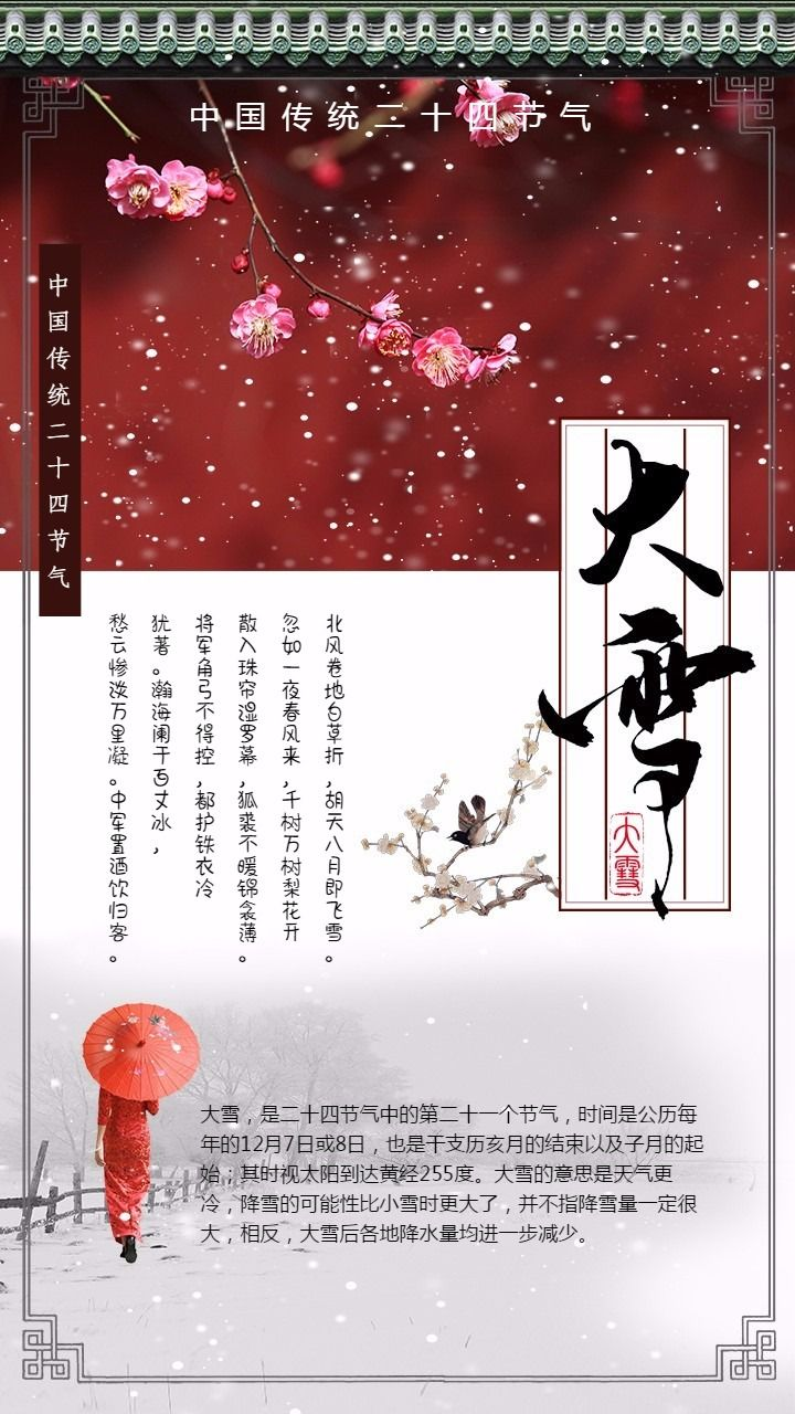 中国二十四节气之大雪宣传海报