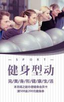 健身型动健身房健身会所简约时尚促销宣传H5模板