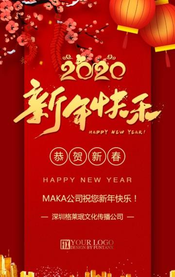 2020红色简约新年喜庆鼠年春节祝福贺卡企业宣传H5