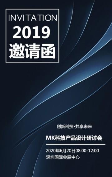 高端互联网科技峰会招商产品发布会会议邀请函企业宣传H5