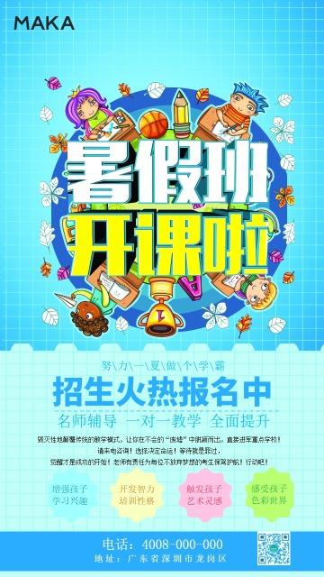 蓝色大气卡通暑假班招生培训活动手机海报