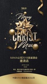 2018圣诞酒会邀请函