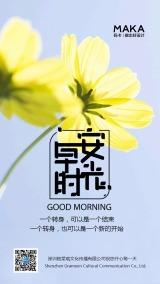 蓝色唯美花朵背景早安日签祝福海报
