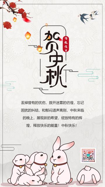 灰色怀旧中国风公司中秋节祝福贺卡宣传海报