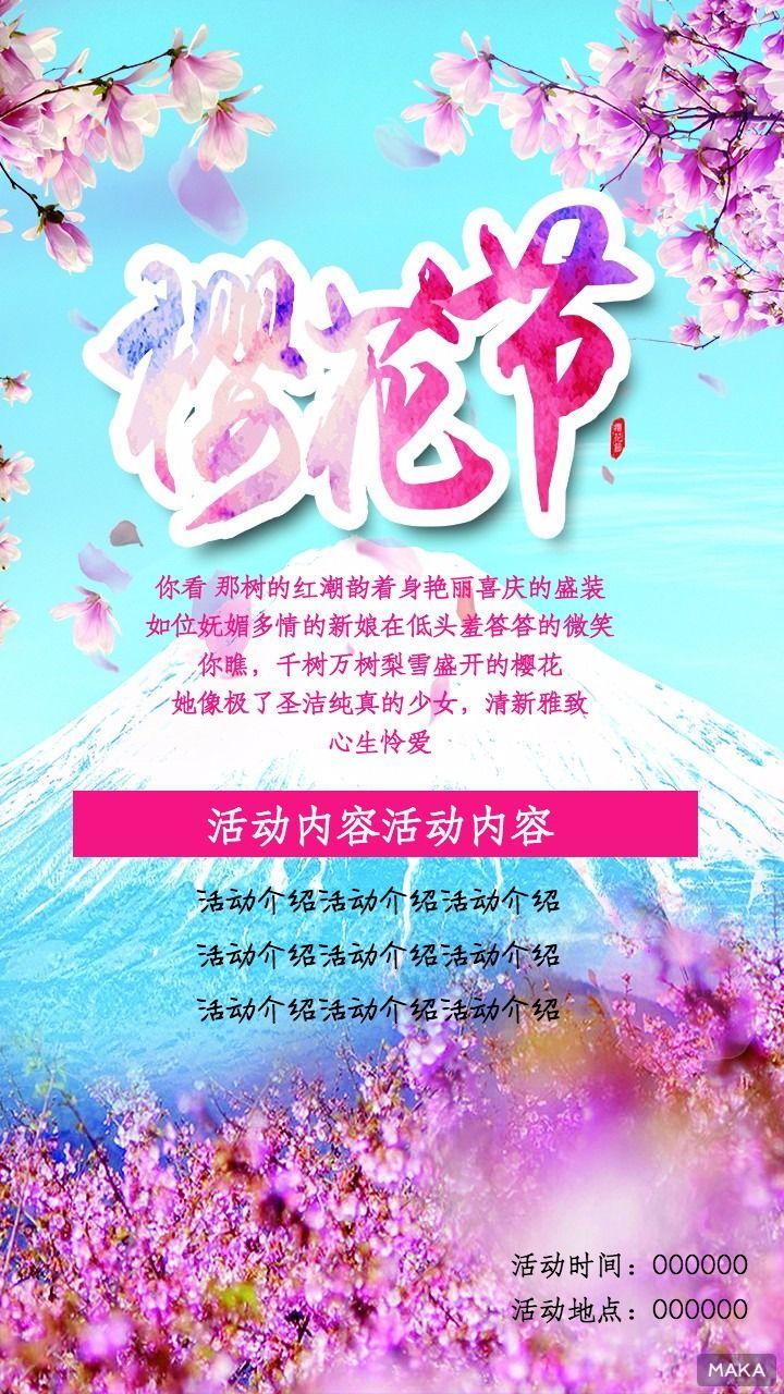 樱花节浪漫促销海报
