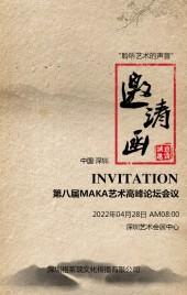 黄色中国风文化艺术高峰论坛展会会议邀请函H5