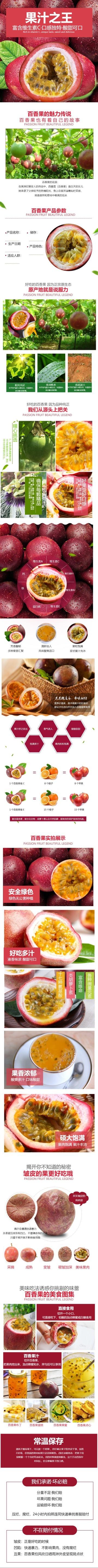 清新简约百货零售水果百香果促销电商详情页