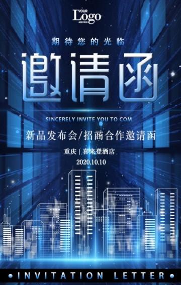高端大气蓝色科技感企业新品发布会年终答谢邀请函