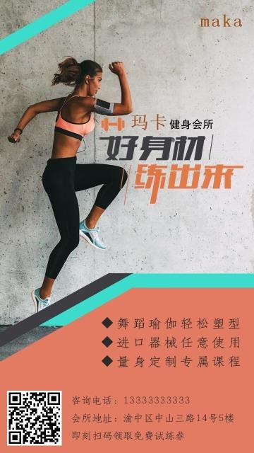 健身场馆会所开业日常活动宣传推广-浅浅设计