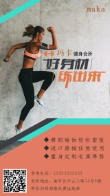 健身场馆会所开业日常活动宣传推广