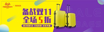 双十一预热扁平风箱包促销宣传banner