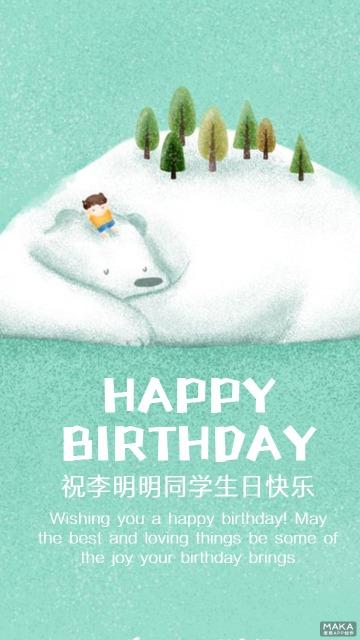 清新卡通生日祝福