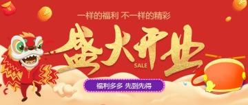 红色喜庆中国风开业促销公众号首图
