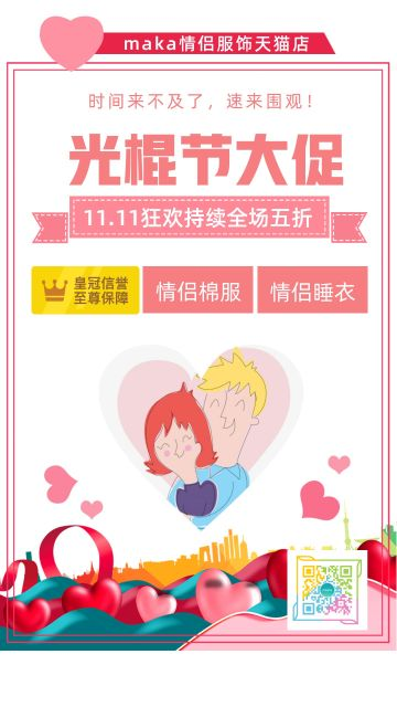 粉色浪漫双十一购物狂欢节手机海报