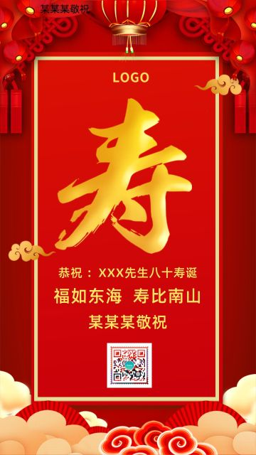 简约喜庆红色老人寿宴诞辰祝寿贺卡祝寿宴祝贺祝福卡邀请宴请海报