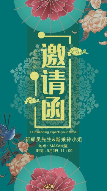 中国古韵绿色古风复古中式婚礼邀请函请柬海报