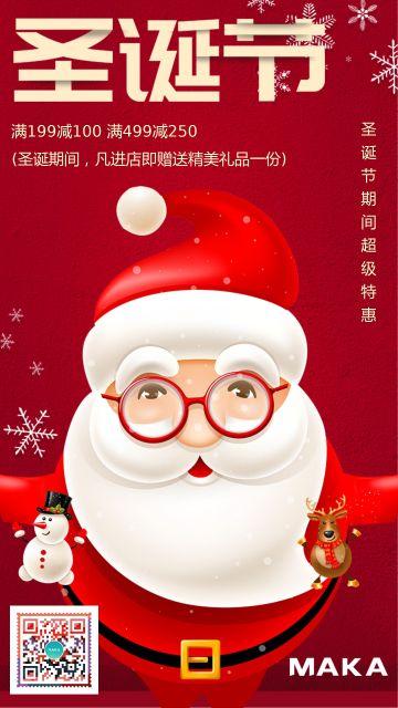 大气红色圣诞节促销宣传海报
