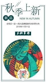 秋季上新店铺线上线下活动海报推广