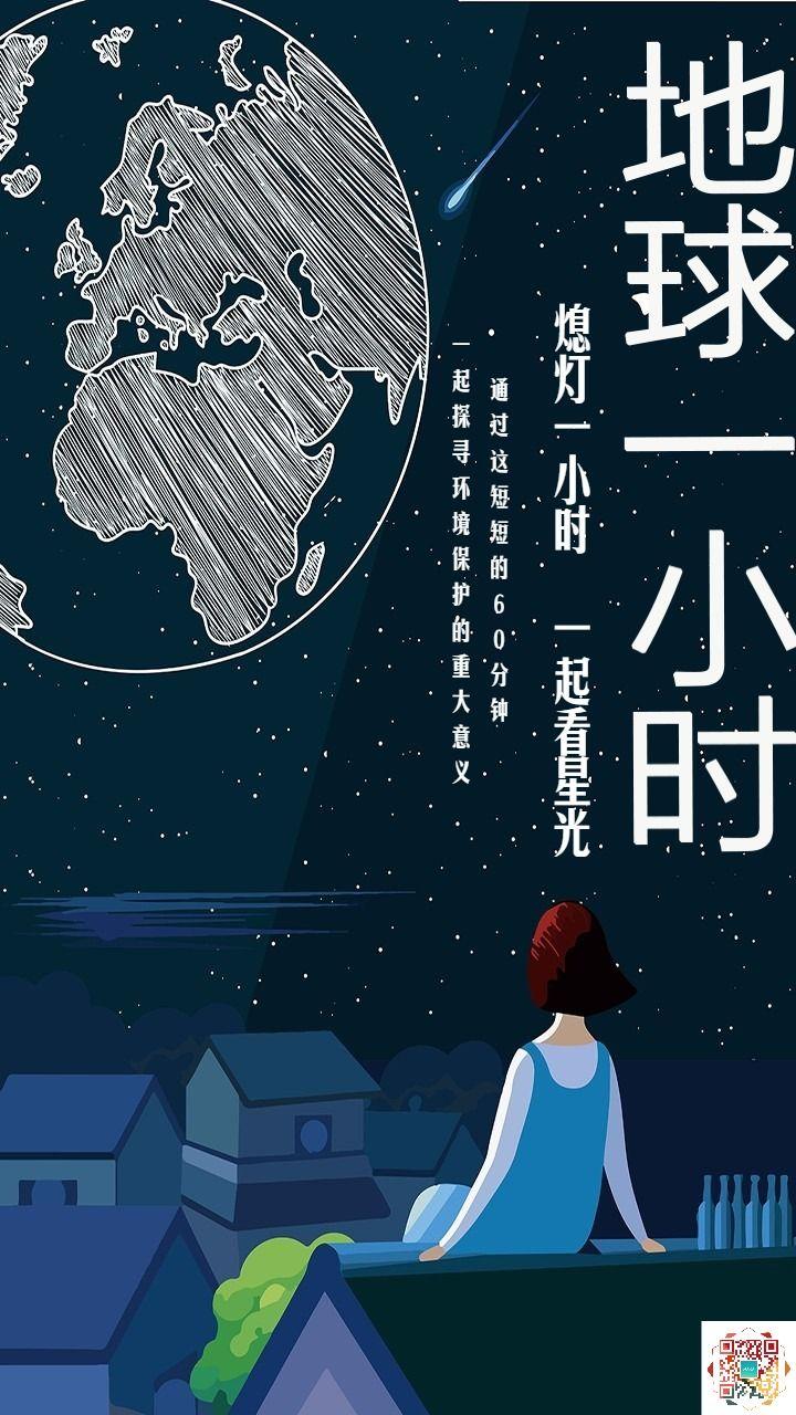 卡通手绘简约蓝色地球一小时宣传海报