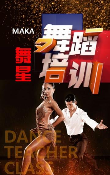 舞蹈培训少儿舞蹈高考集训招生