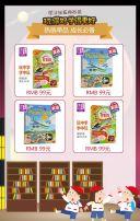 可爱母婴用品新品儿童玩具图书双十一双十二促销