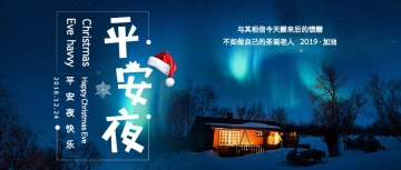 圣诞节平安夜简约风手机海报