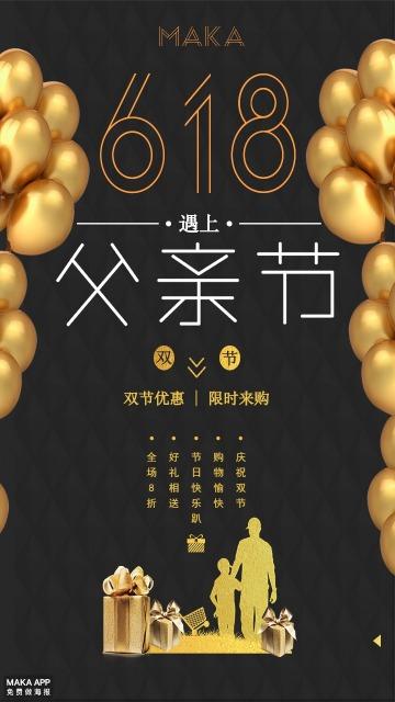 简约618父亲节创意促销系列海报设计