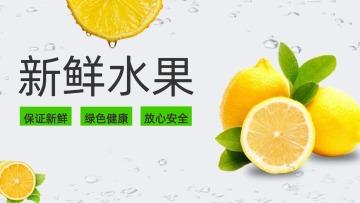 新鲜柠檬绿色安全电商海报