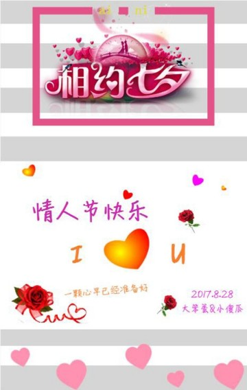 七夕情人节纪念日告白相册情书