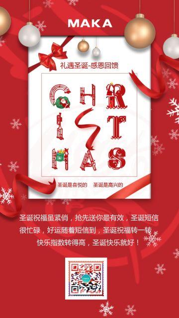 红色简洁圣诞节宣传海报