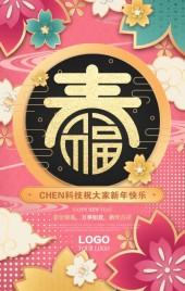 粉嫩清新鼠年春节元宵企业祝福贺卡H5