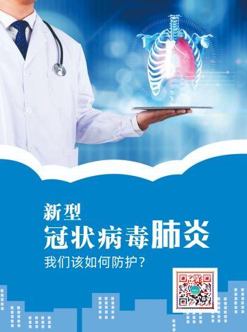 蓝色科技感创新医疗健康新冠肺炎宣传单