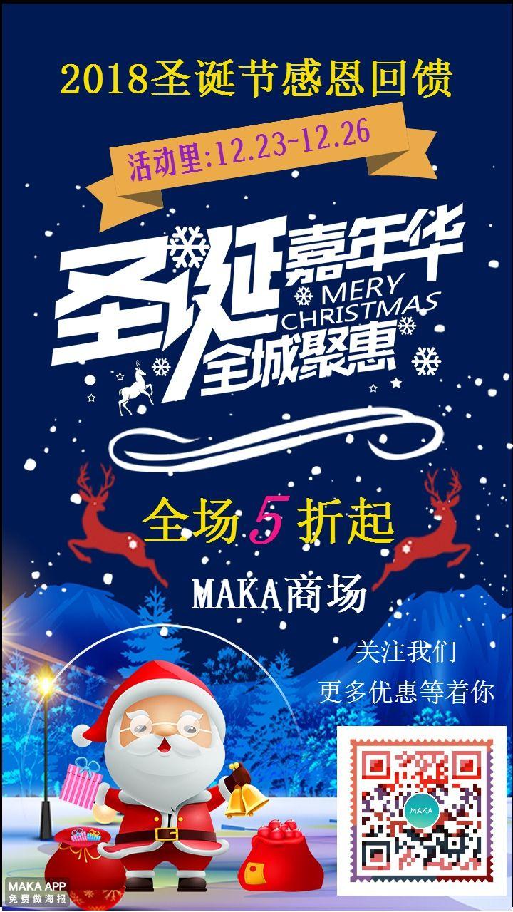圣诞活动促销海报