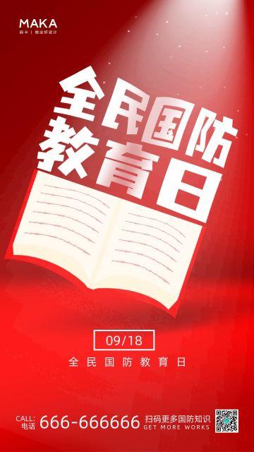 红色清新创意全民国防教育日手机日签海报